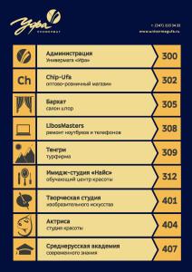 1-et-rubrikator-600x850-new