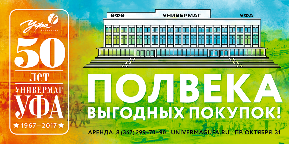 univermag-ufa_6000x3000_50-years