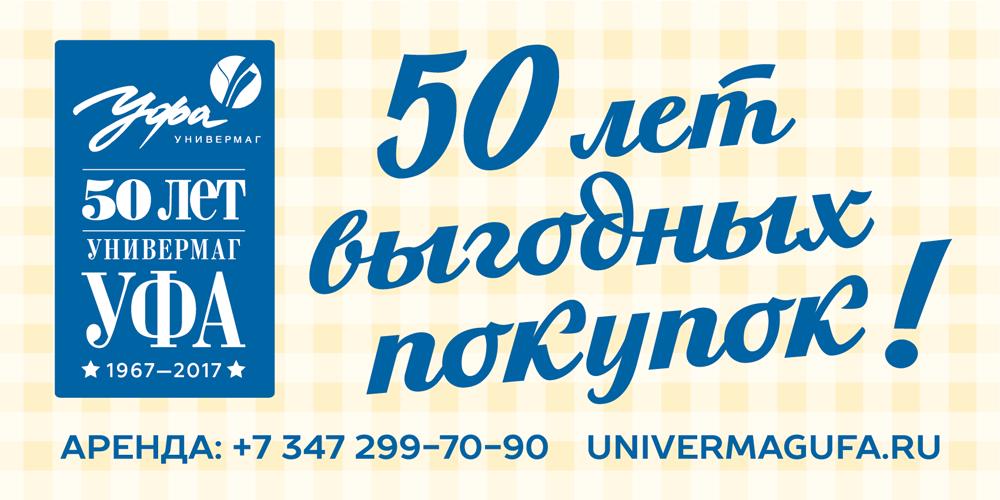ufa_banner_50-years_6x3-01-1